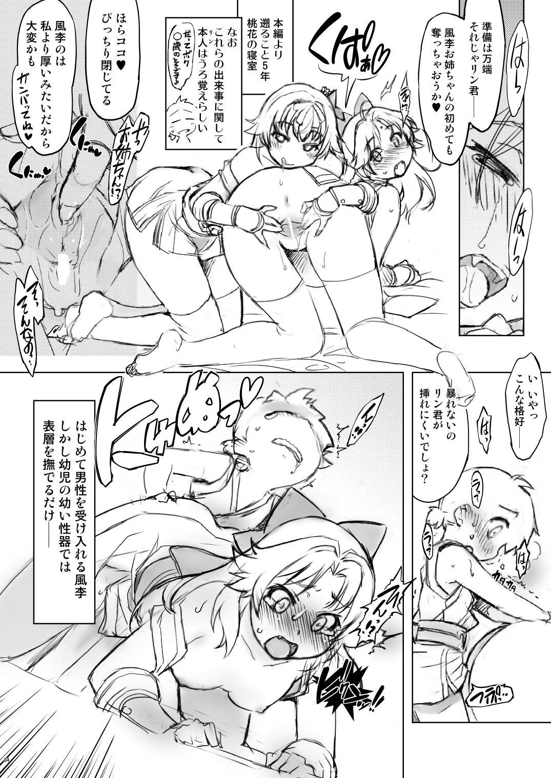 """Sanjou! Onigashima + """"Onigashima Omakebon"""" Tsuki 37"""