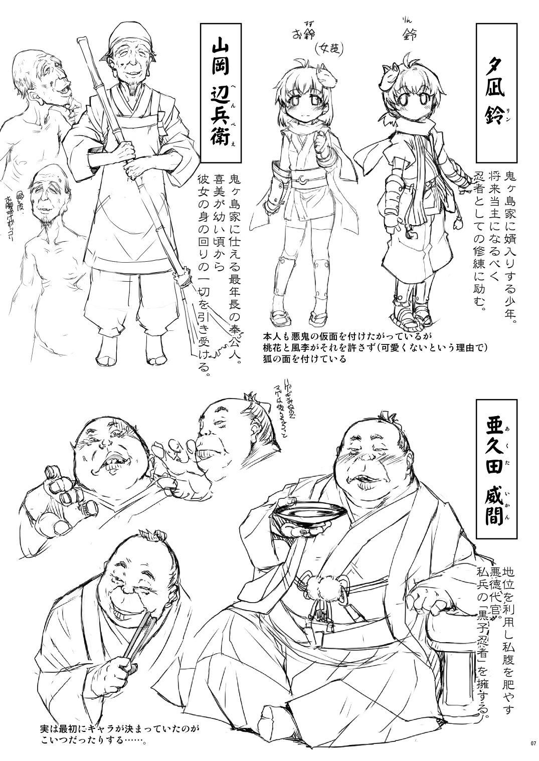 """Sanjou! Onigashima + """"Onigashima Omakebon"""" Tsuki 40"""