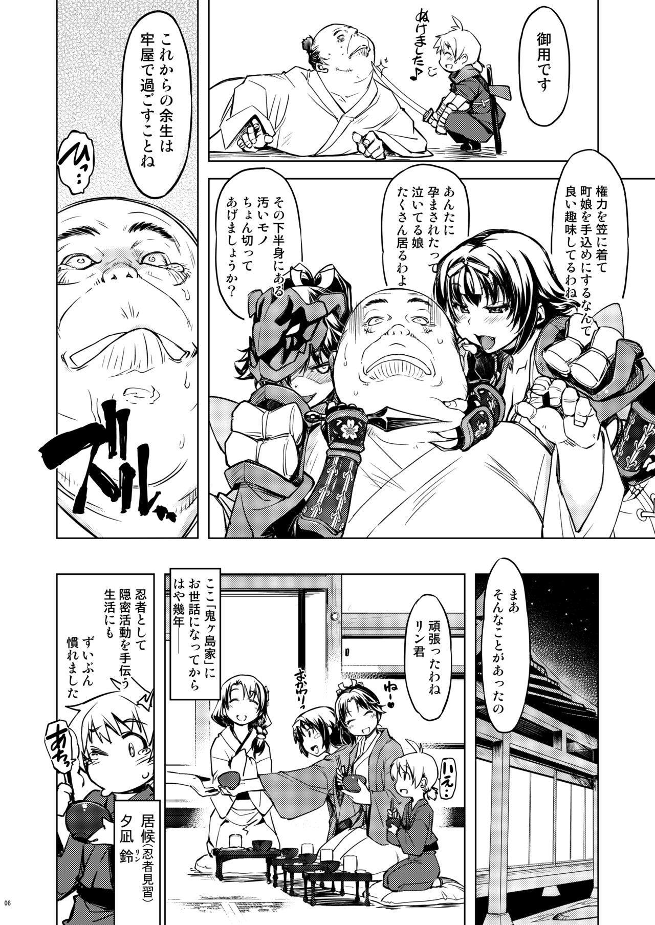 """Sanjou! Onigashima + """"Onigashima Omakebon"""" Tsuki 4"""