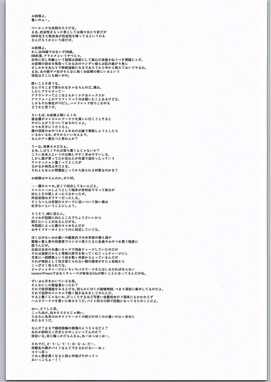 Panai Monogatari 3 16