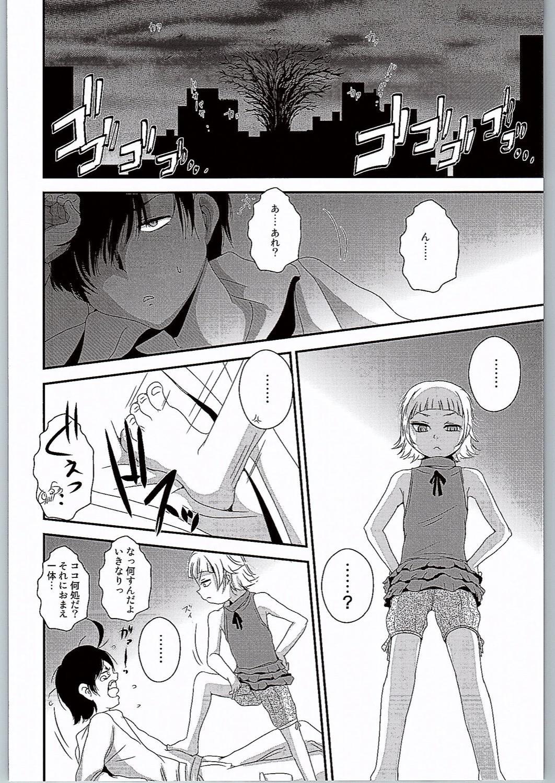 Panai Monogatari 3 3