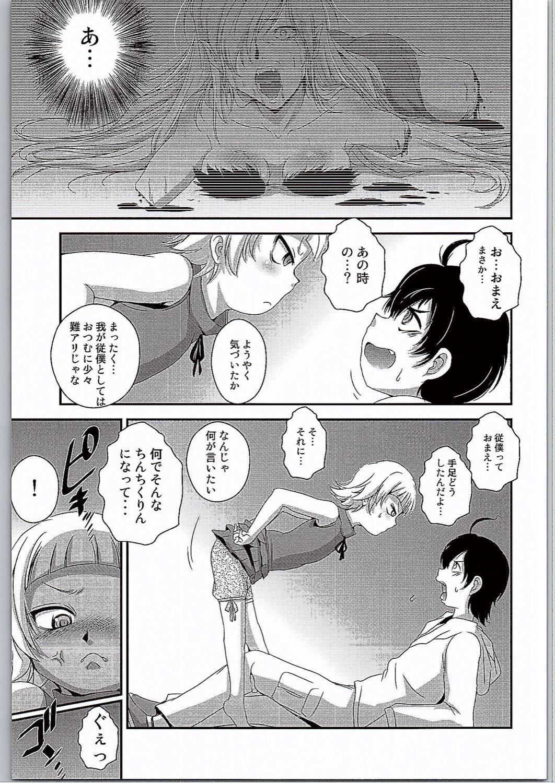 Panai Monogatari 3 4