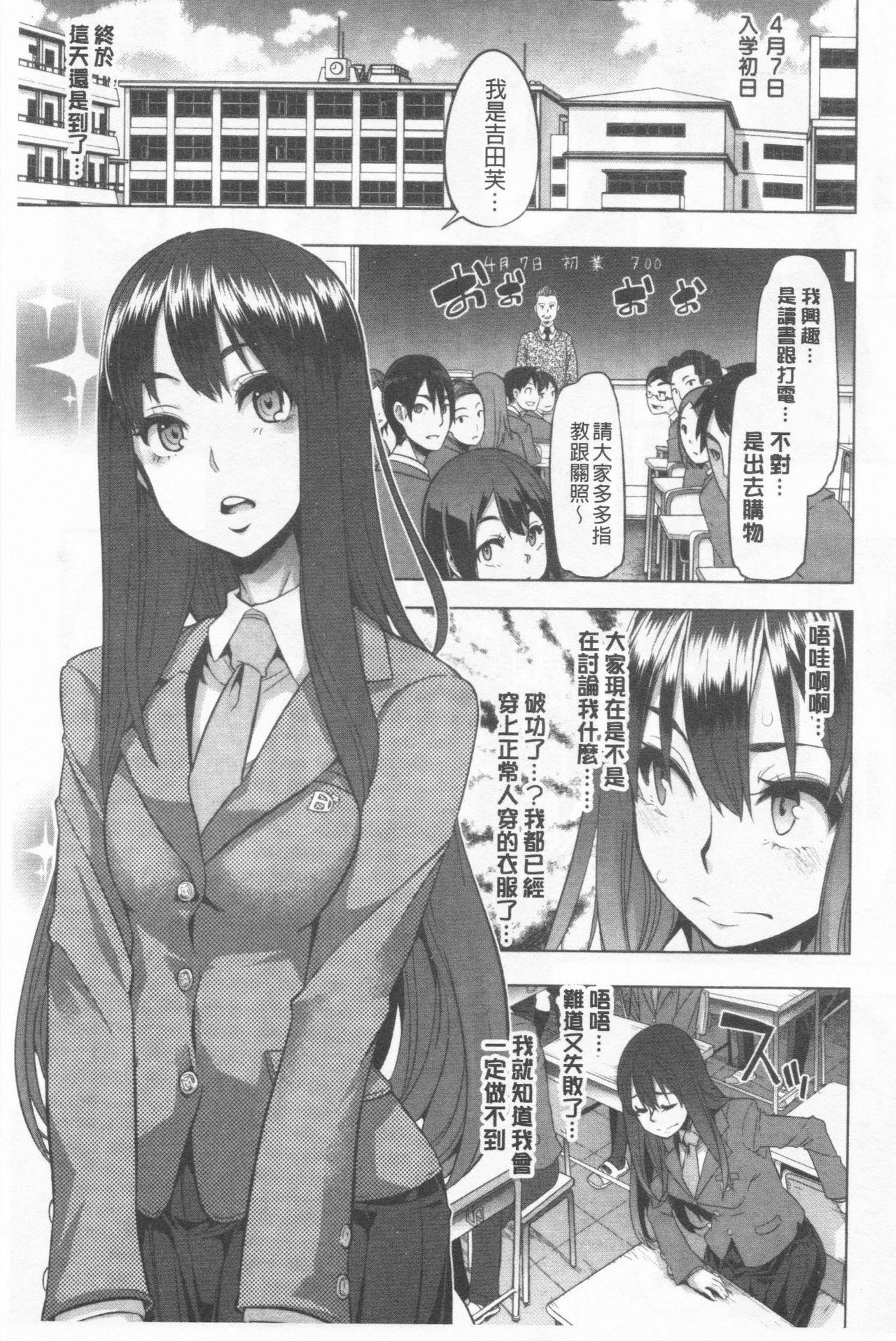 Henshin + 4P leaflet 9