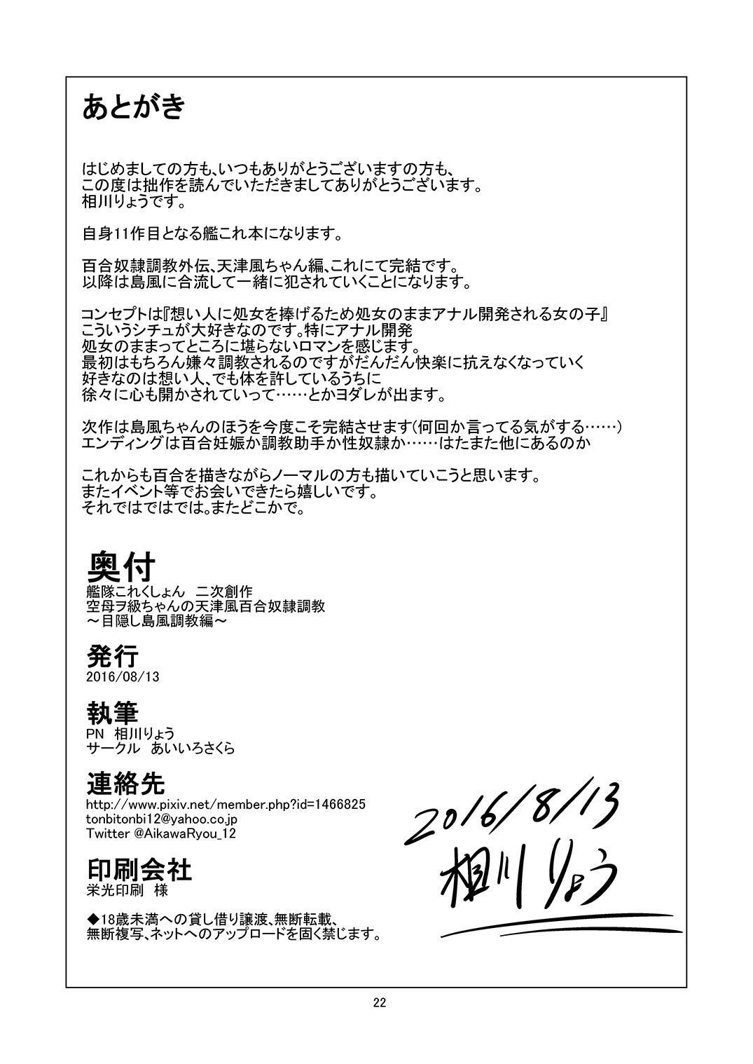 [Aiirosakura (Aikawa Ryou)] Kuubo Wo-Kyuu-chan no Amatsukaze Yuri Dorei Choukyou ~Mekakushi Shimakaze Choukyou Hen~ (Kantai   Collection -KanColle-) [Digital] 22