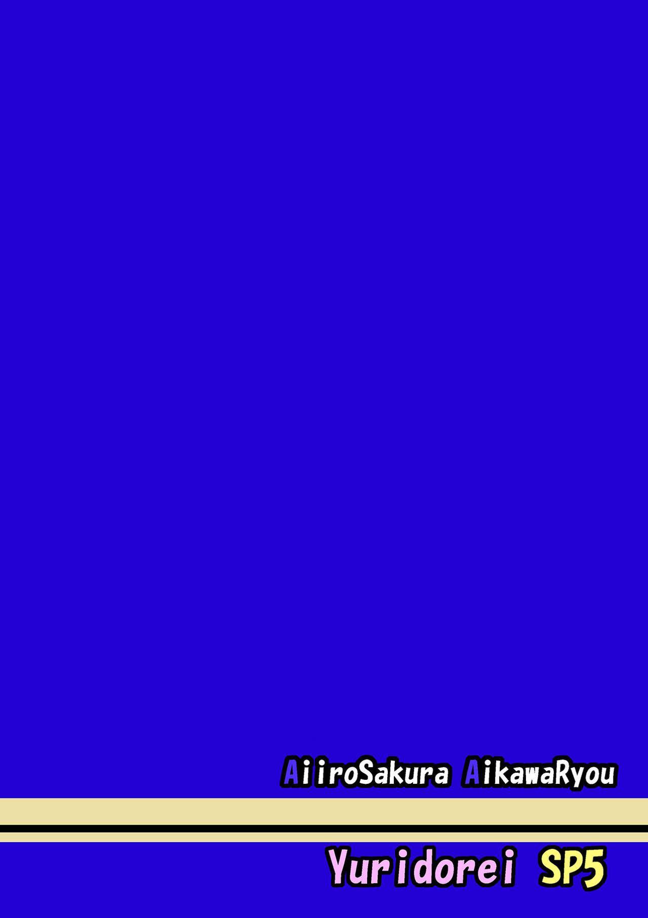 [Aiirosakura (Aikawa Ryou)] Kuubo Wo-Kyuu-chan no Amatsukaze Yuri Dorei Choukyou ~Mekakushi Shimakaze Choukyou Hen~ (Kantai   Collection -KanColle-) [Digital] 23