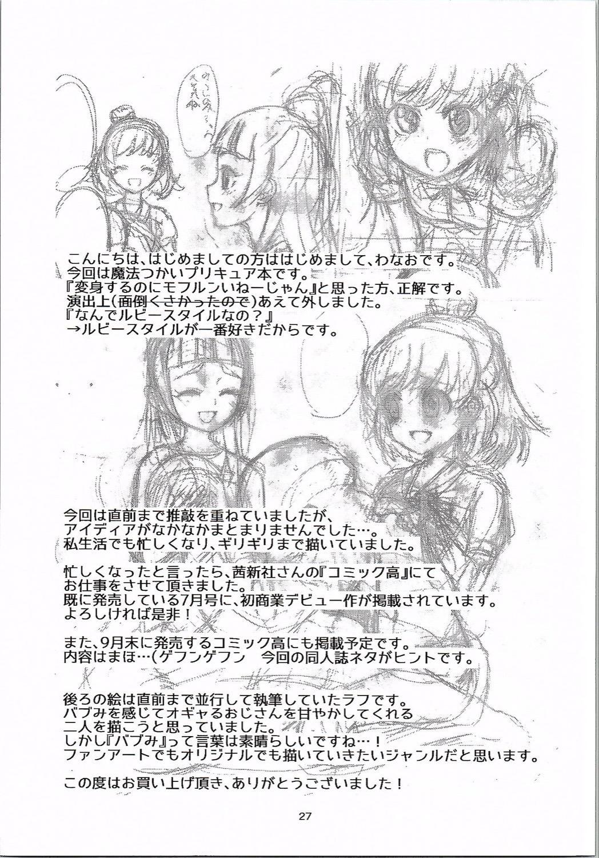 Mahou no Jumon de Datsu☆Doutei 27