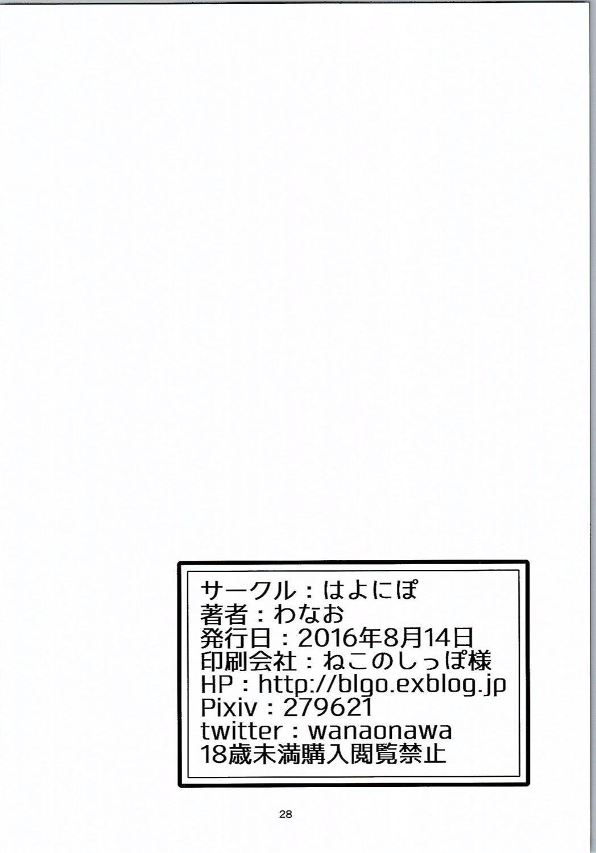 Mahou no Jumon de Datsu☆Doutei 28