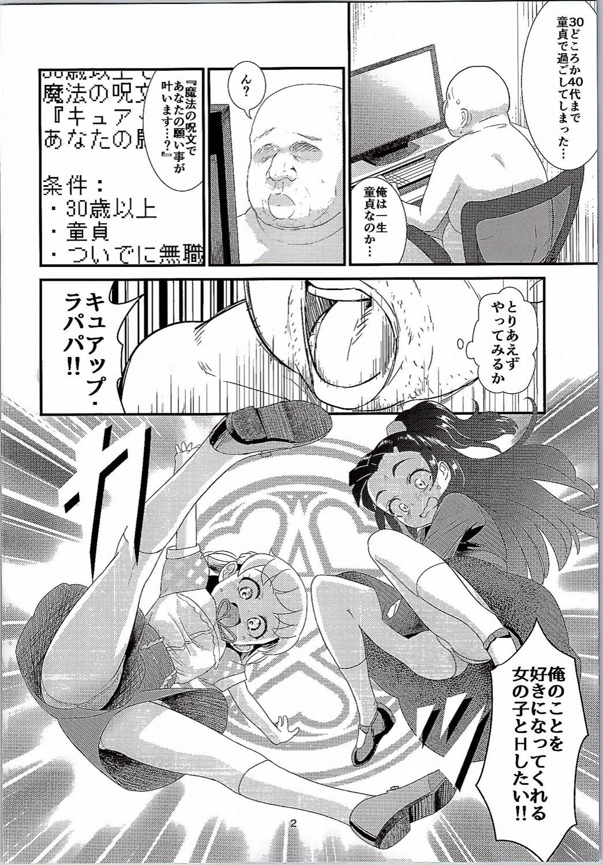 Mahou no Jumon de Datsu☆Doutei 2