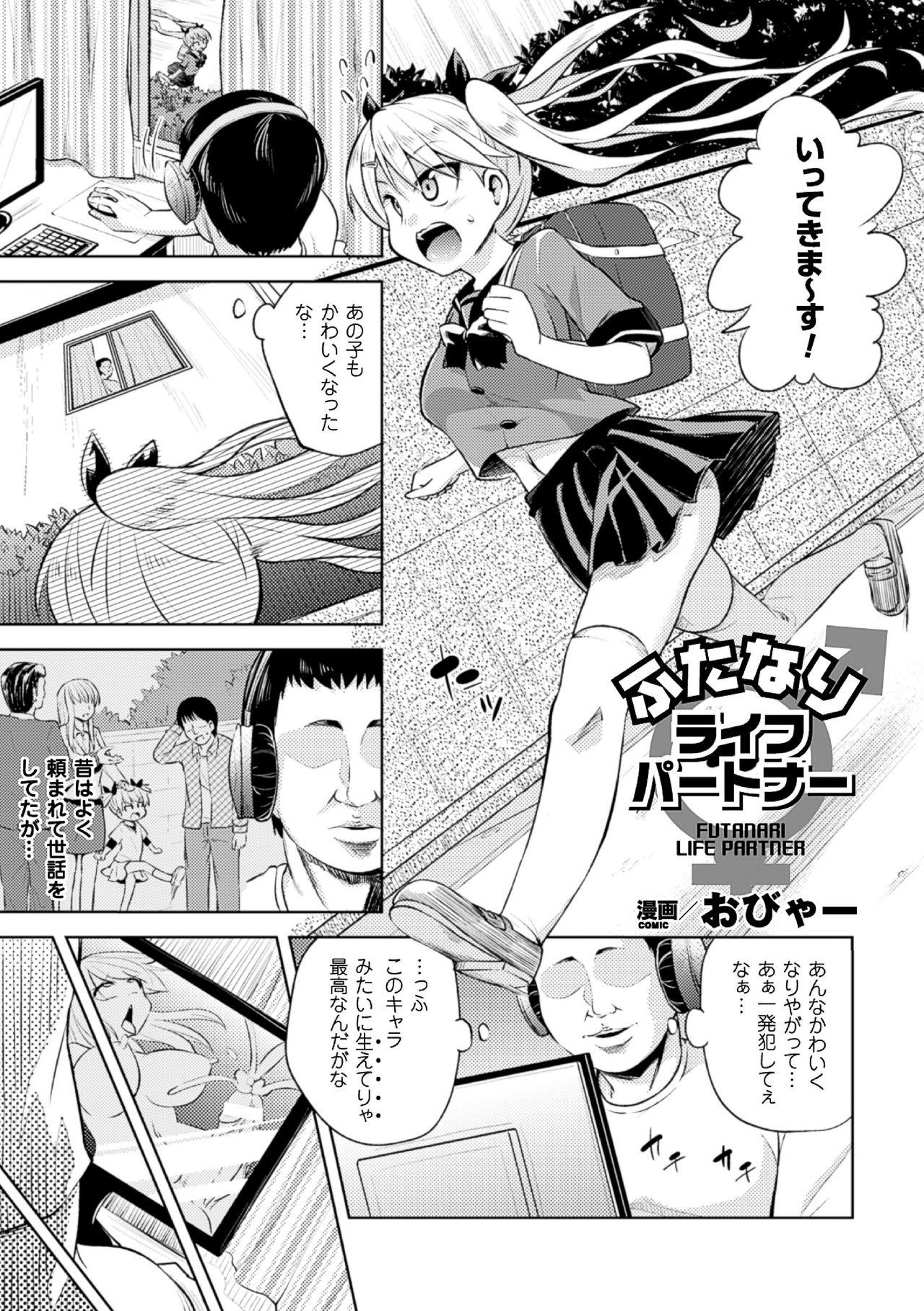 2D Comic Magazine Futanari Musume ni Nakadashi Haramase! Vol. 1 44