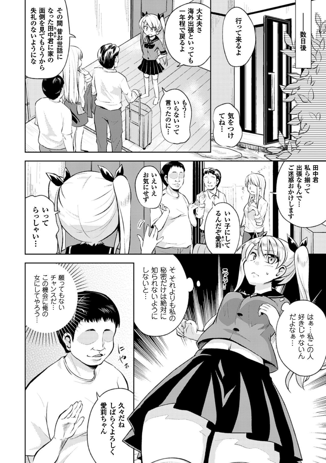 2D Comic Magazine Futanari Musume ni Nakadashi Haramase! Vol. 1 45