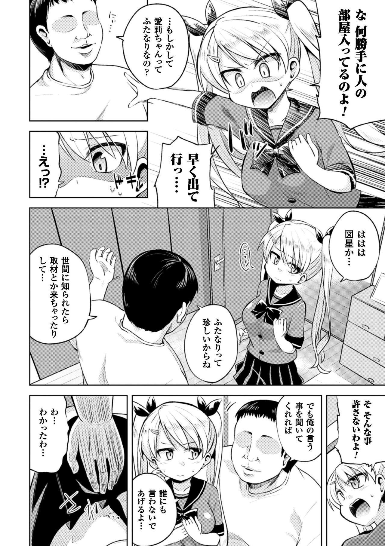 2D Comic Magazine Futanari Musume ni Nakadashi Haramase! Vol. 1 47