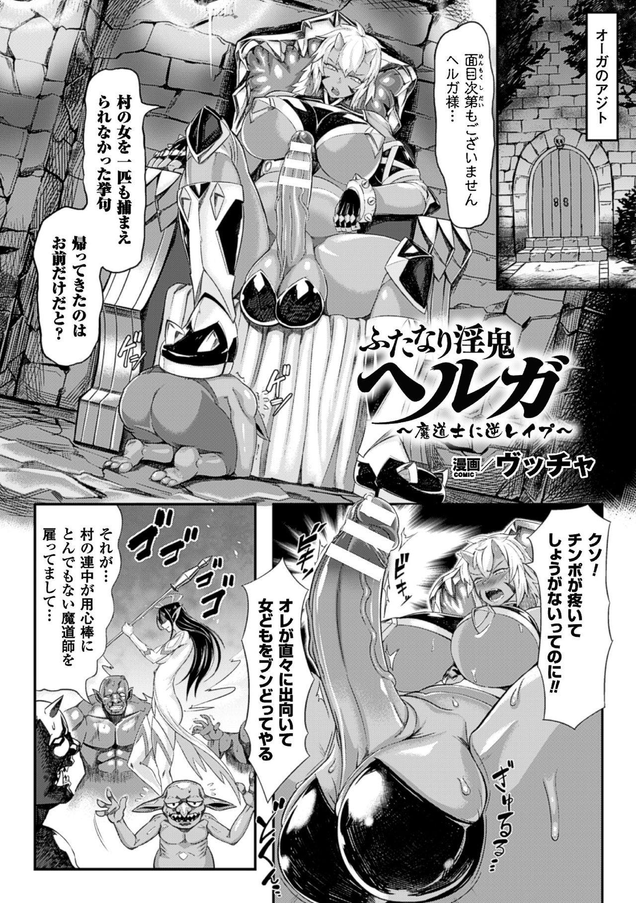 2D Comic Magazine Futanari Musume ni Nakadashi Haramase! Vol. 1 4