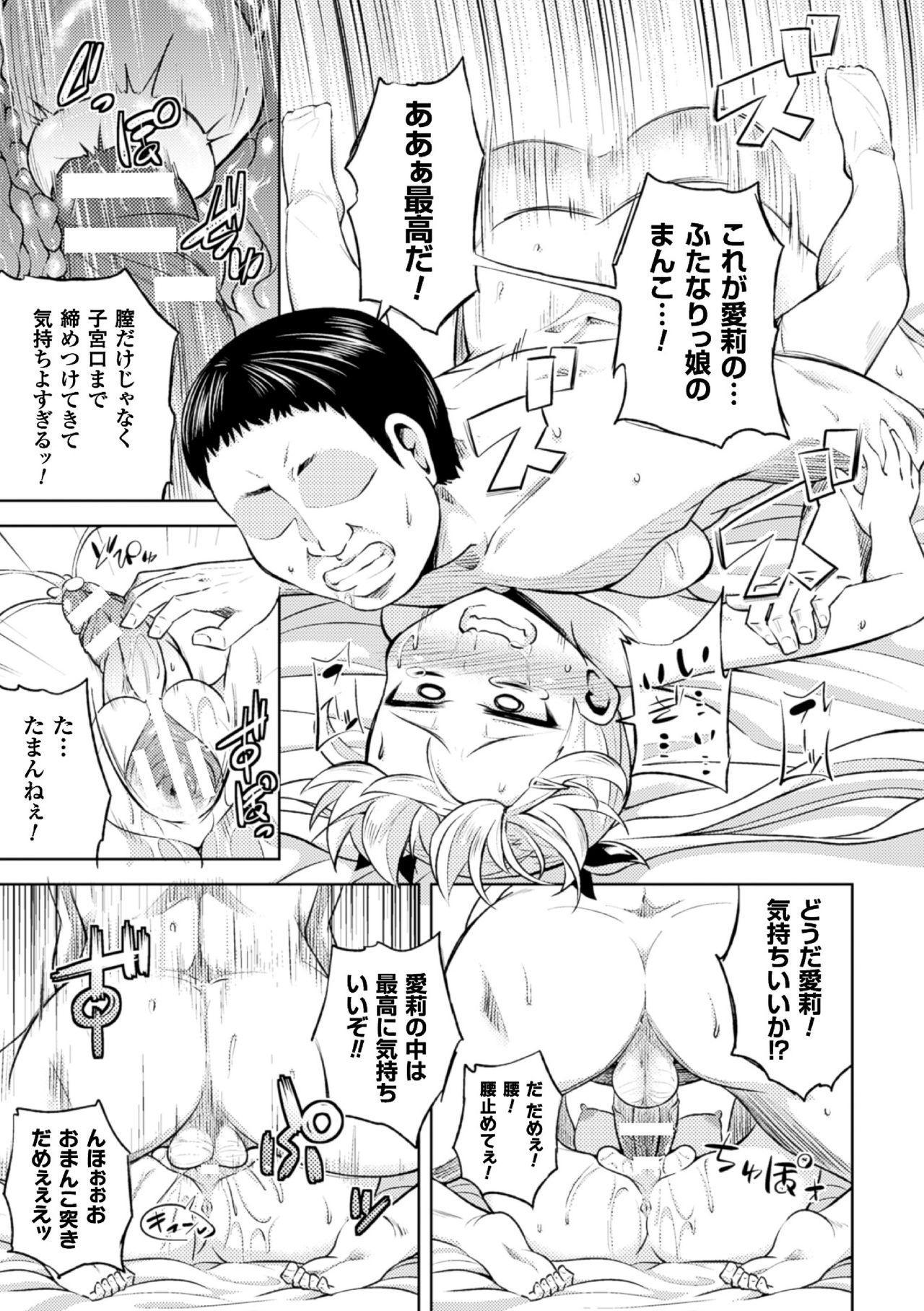 2D Comic Magazine Futanari Musume ni Nakadashi Haramase! Vol. 1 56