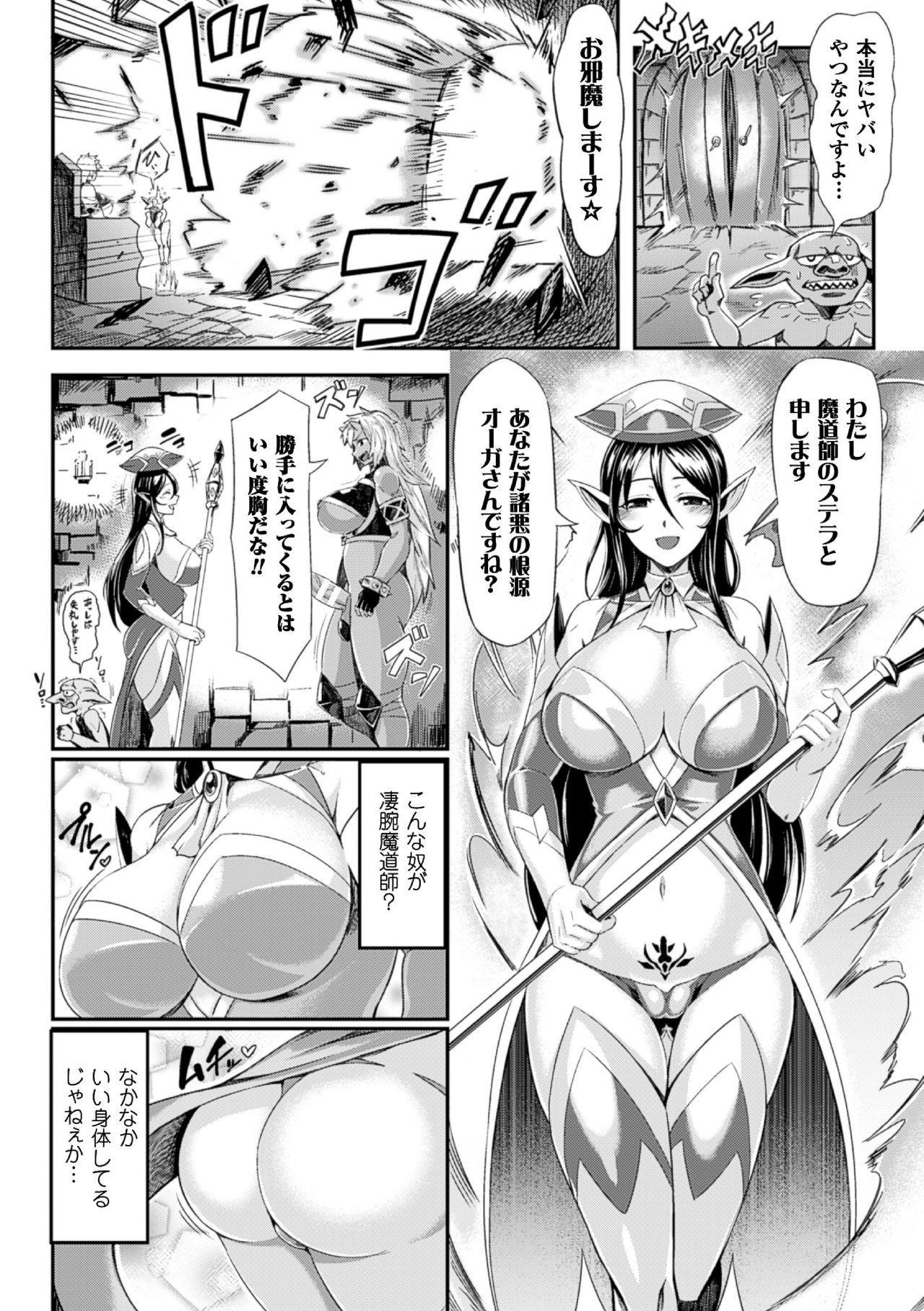 2D Comic Magazine Futanari Musume ni Nakadashi Haramase! Vol. 1 5