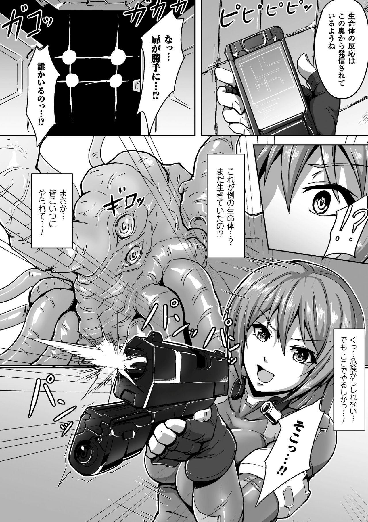 2D Comic Magazine Futanari Musume ni Nakadashi Haramase! Vol. 1 65