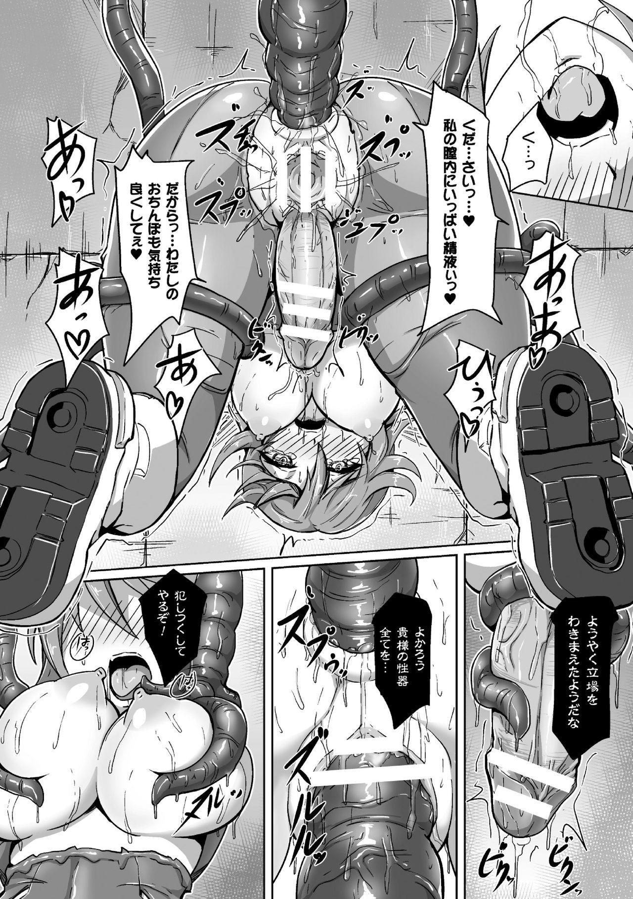 2D Comic Magazine Futanari Musume ni Nakadashi Haramase! Vol. 1 80