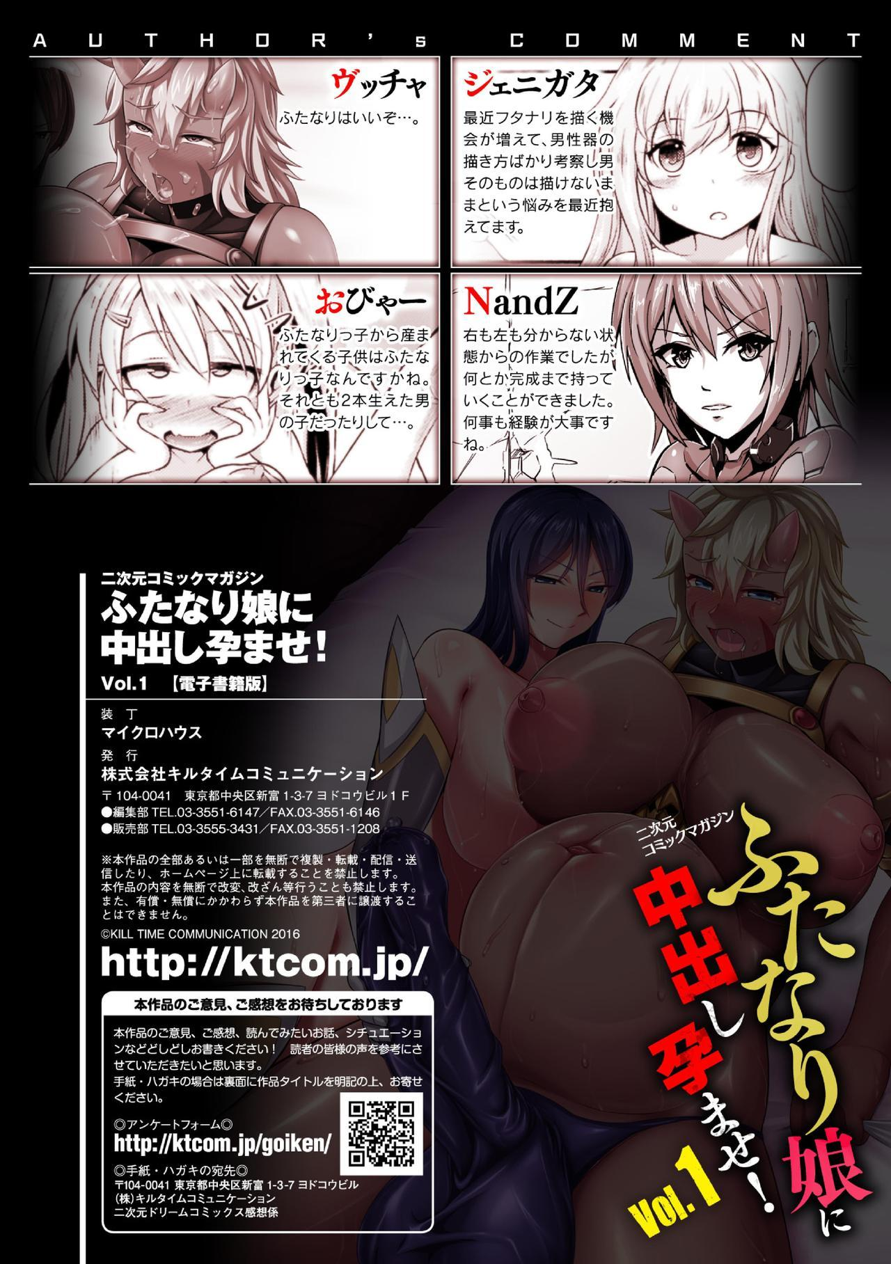 2D Comic Magazine Futanari Musume ni Nakadashi Haramase! Vol. 1 88