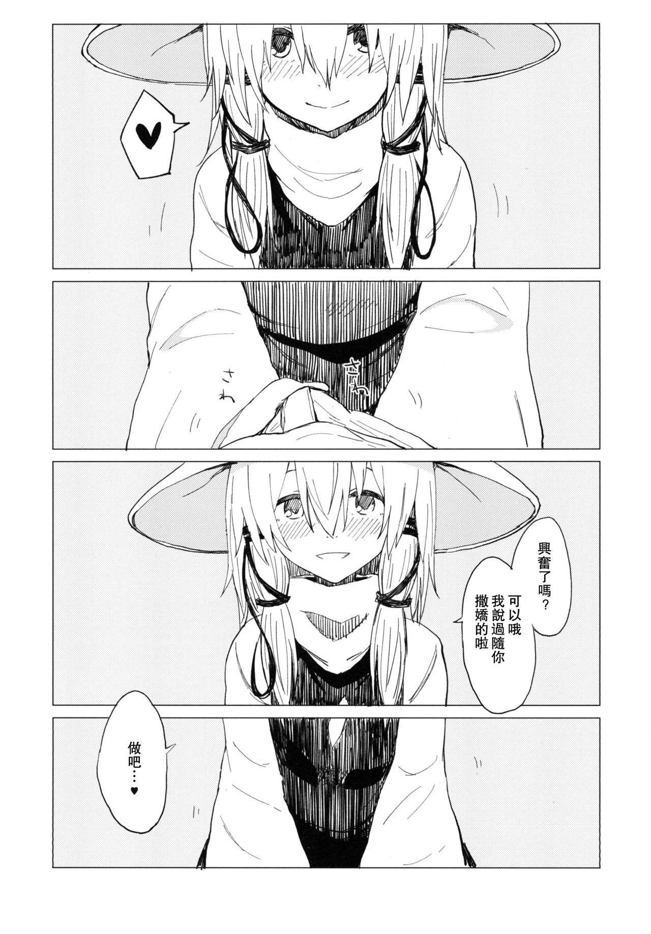 Suwa Nee-chan Amaesasete! Suwa Shota Bangaihen 3 10