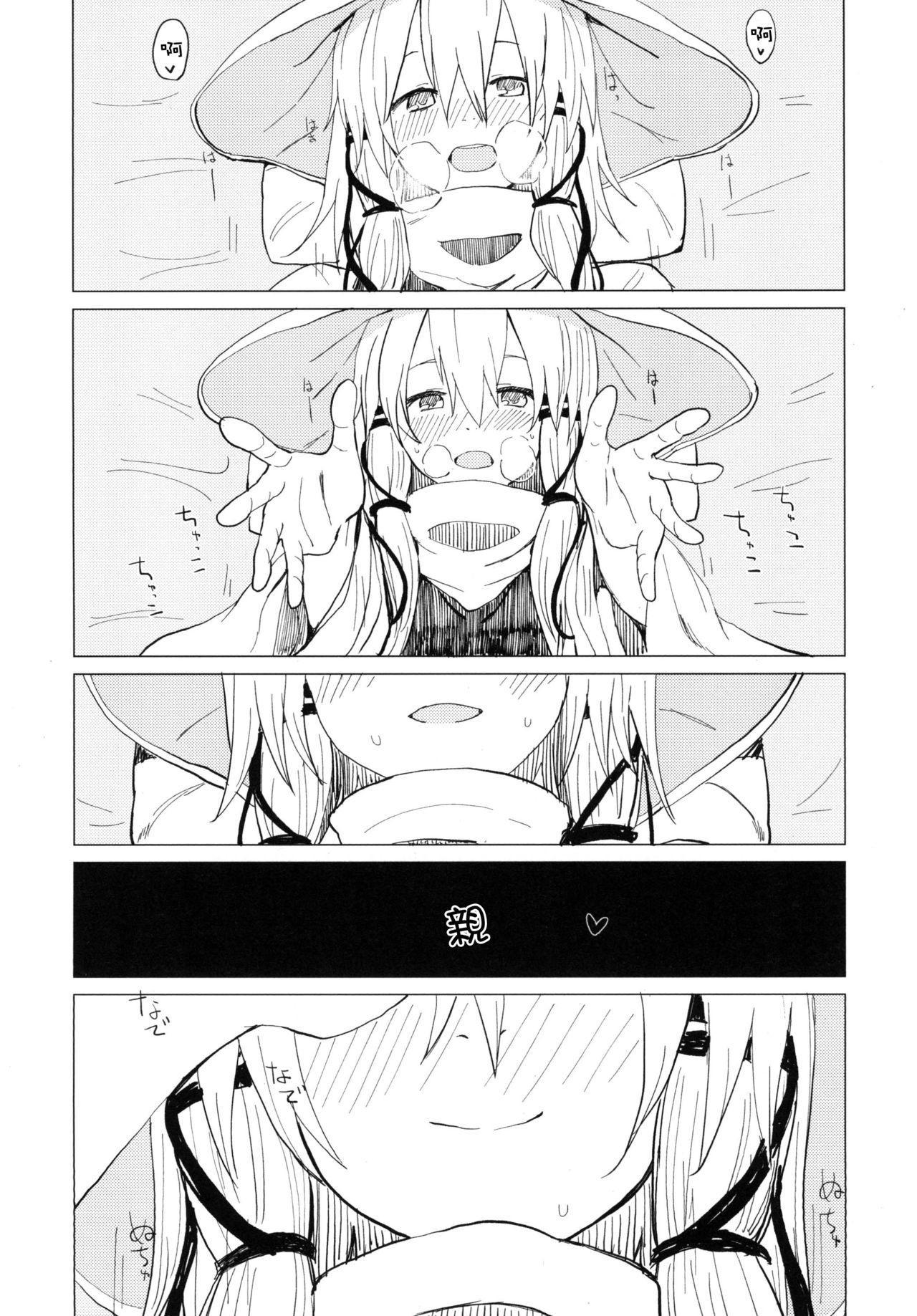 Suwa Nee-chan Amaesasete! Suwa Shota Bangaihen 3 16