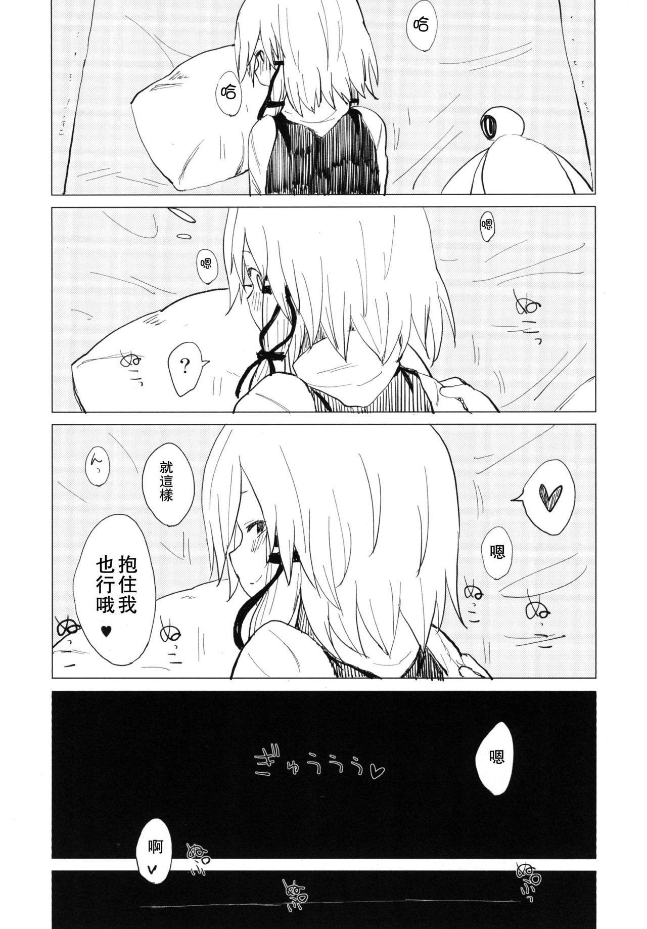 Suwa Nee-chan Amaesasete! Suwa Shota Bangaihen 3 22
