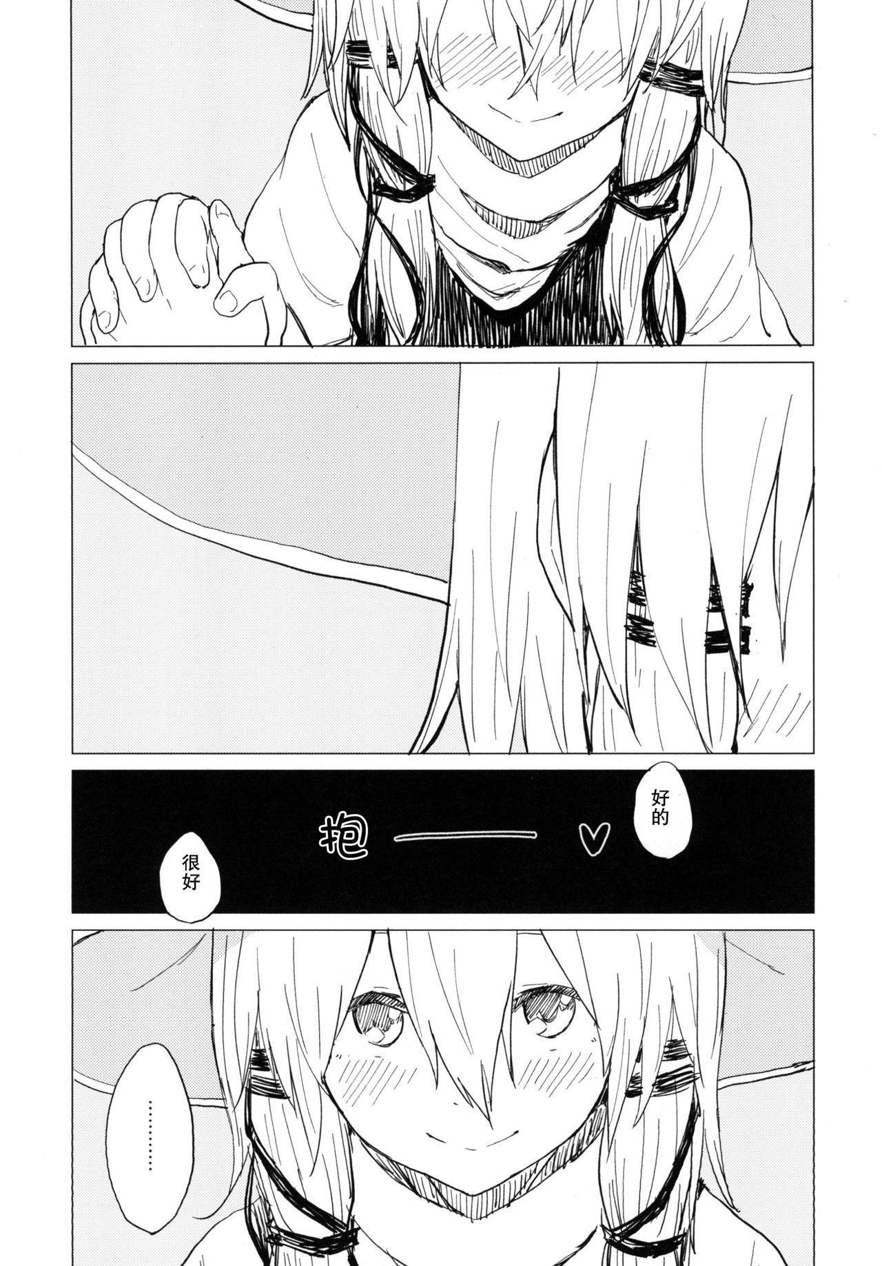 Suwa Nee-chan Amaesasete! Suwa Shota Bangaihen 3 8