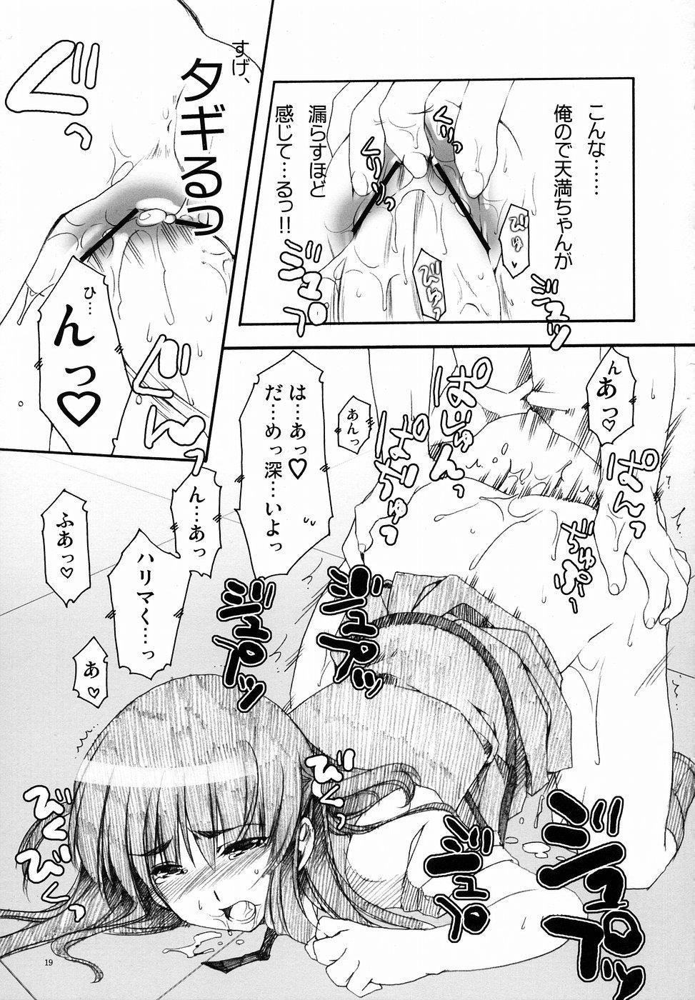 Harima & Tenma 18