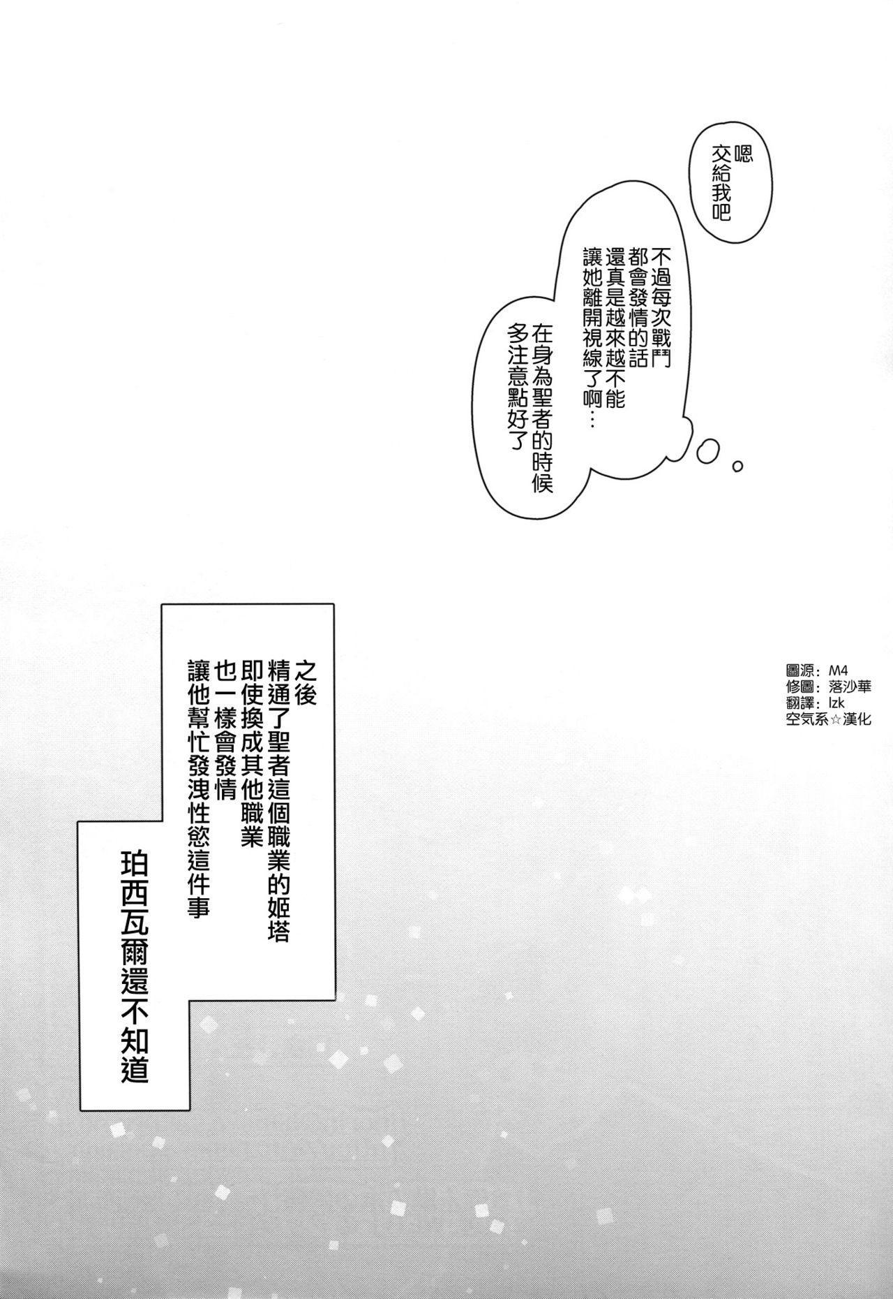 Hatsujou Sage to Entei ga Sukebe suru 24