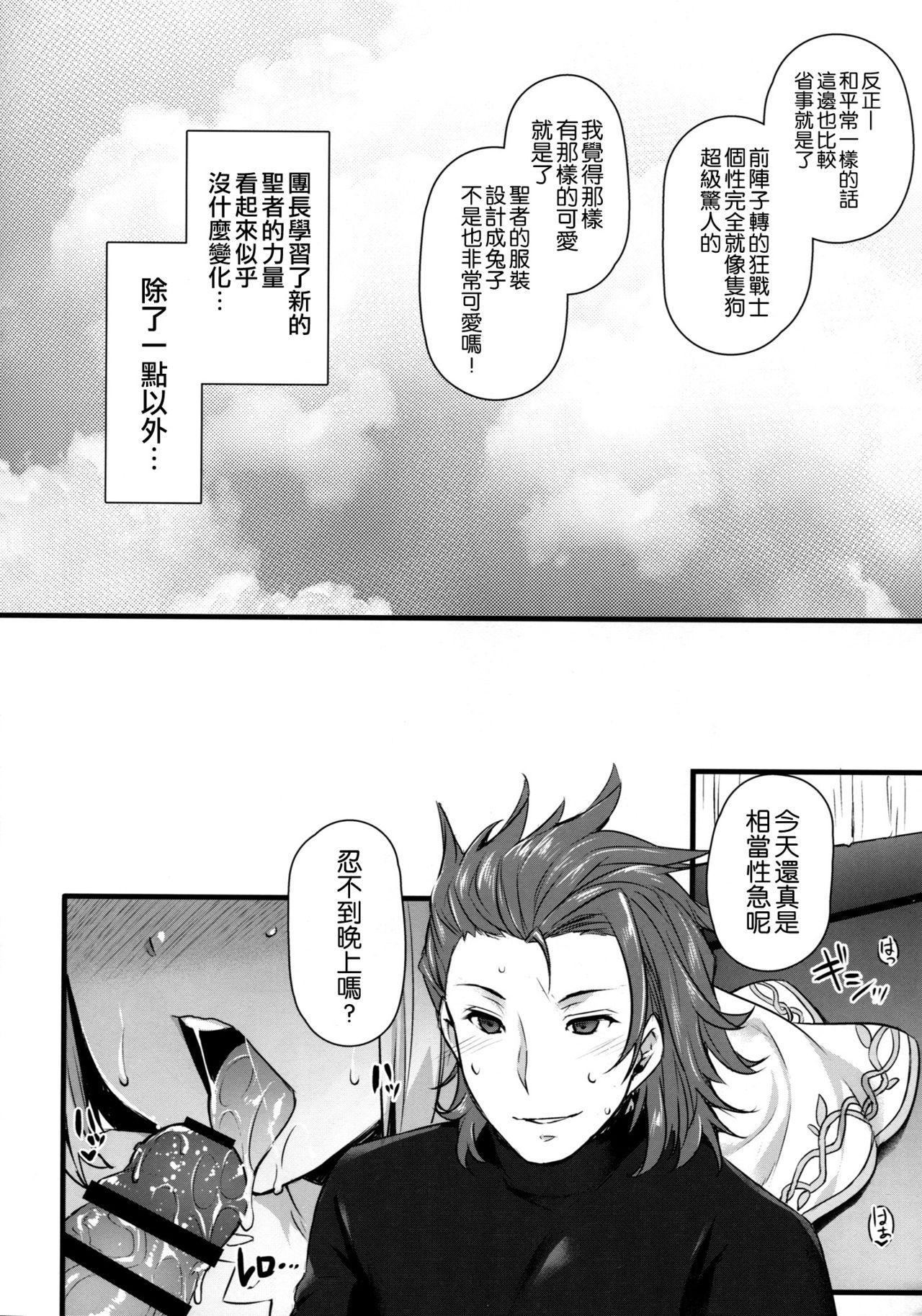 Hatsujou Sage to Entei ga Sukebe suru 3