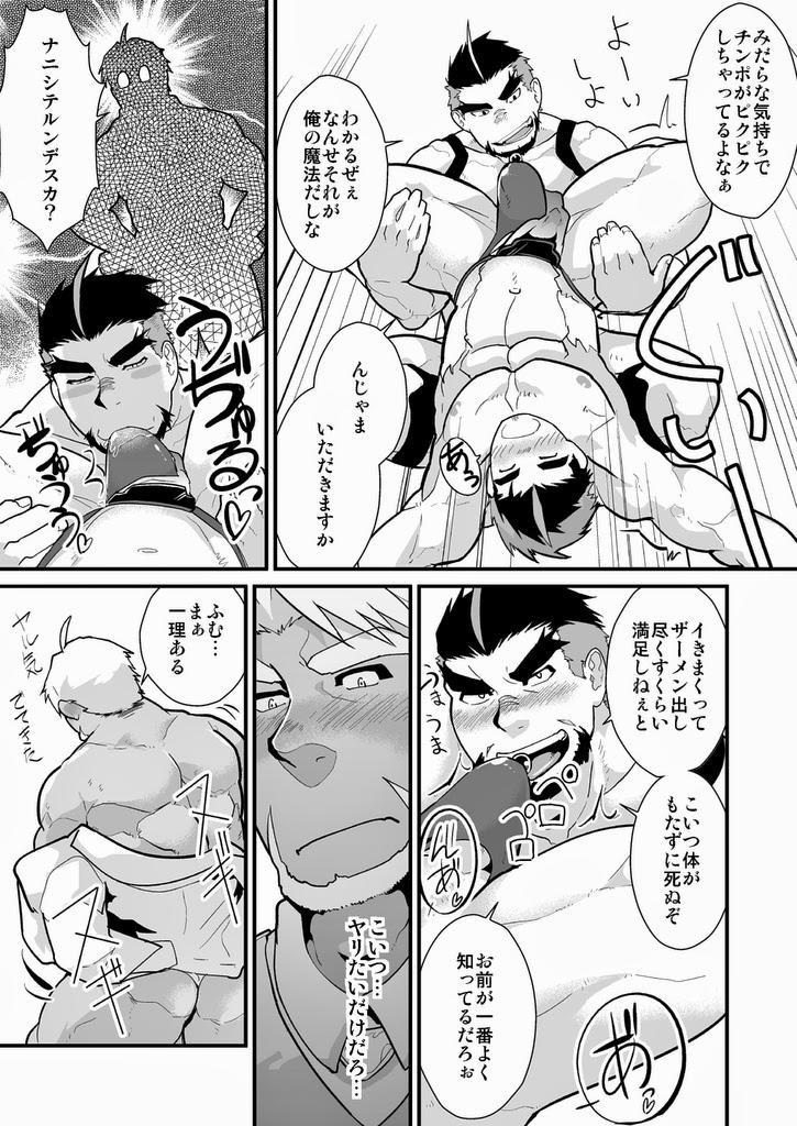 Oji-sama Raise Dead 9