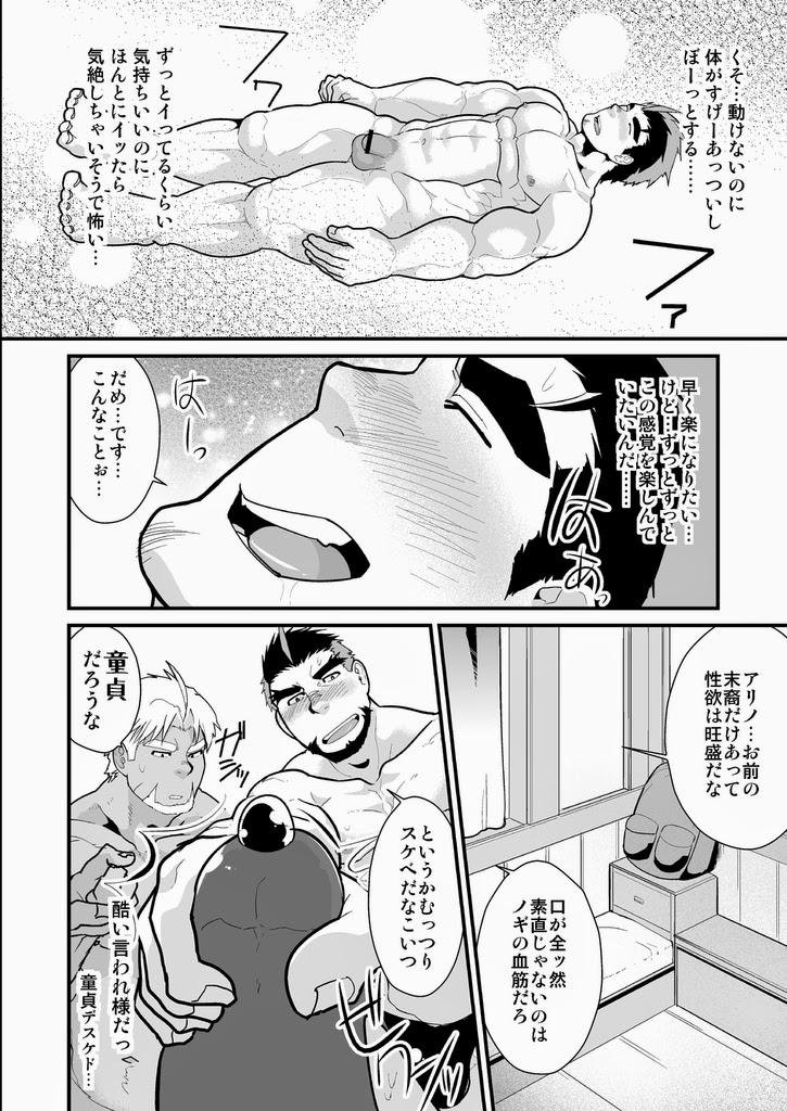 Oji-sama Raise Dead 10