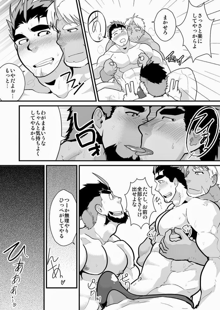Oji-sama Raise Dead 11
