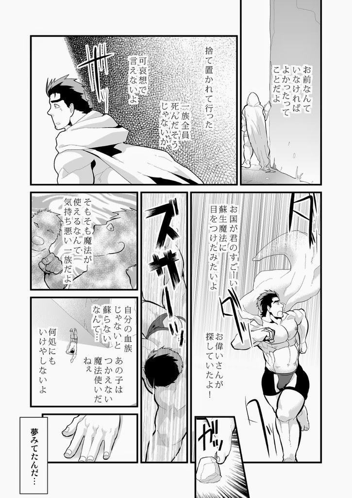 Oji-sama Raise Dead 23