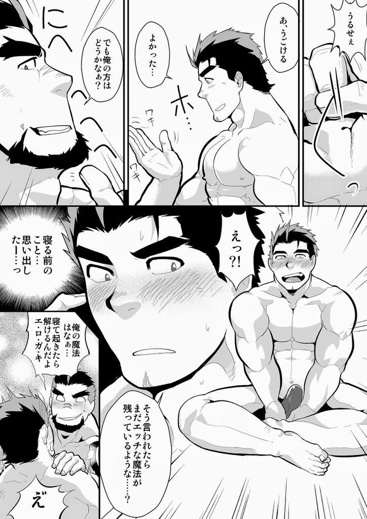Oji-sama Raise Dead 25
