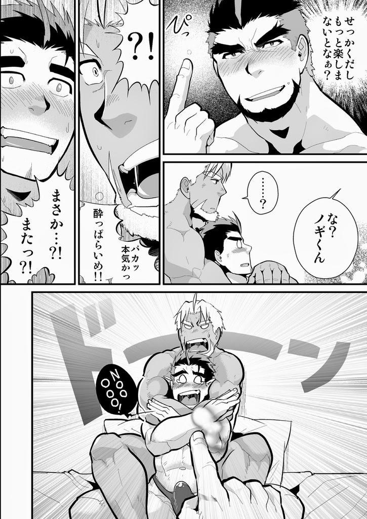 Oji-sama Raise Dead 26