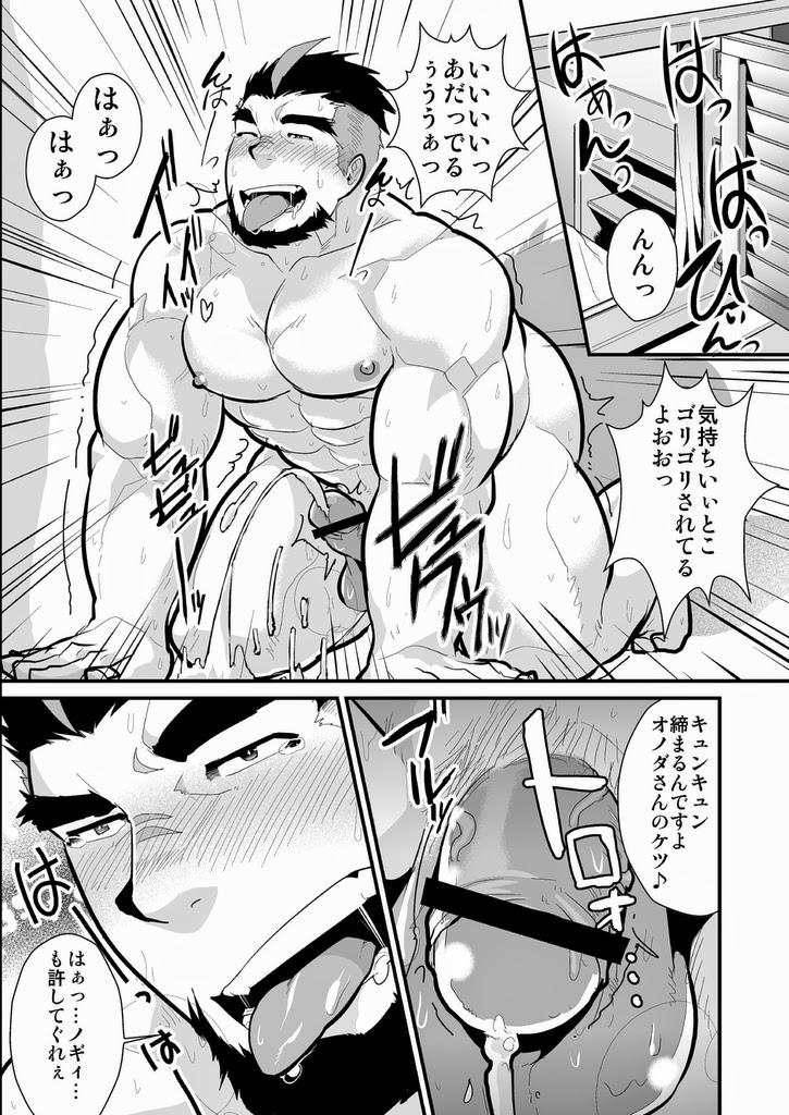 Oji-sama Raise Dead 28
