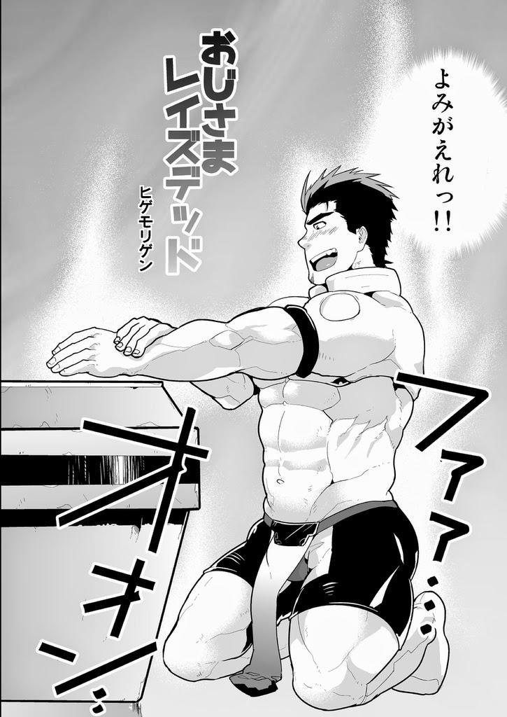Oji-sama Raise Dead 2