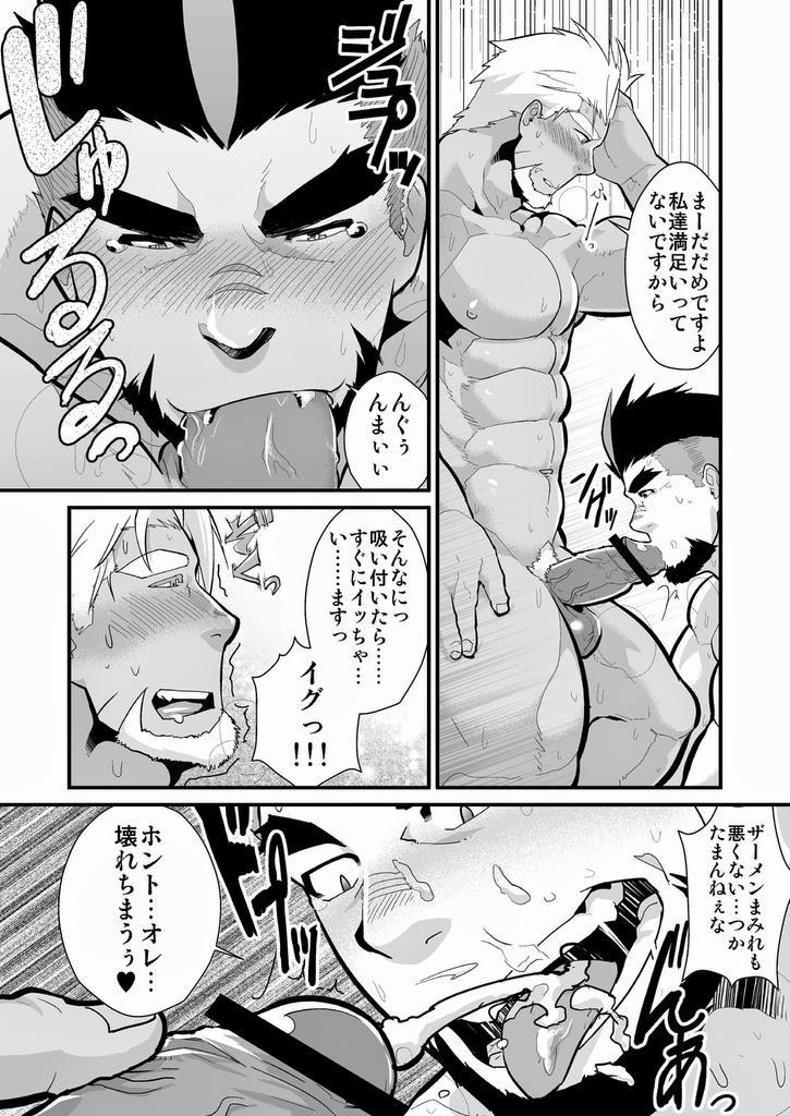 Oji-sama Raise Dead 29