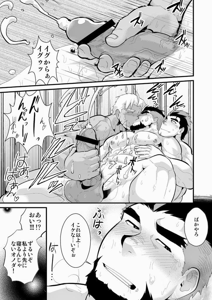Oji-sama Raise Dead 31