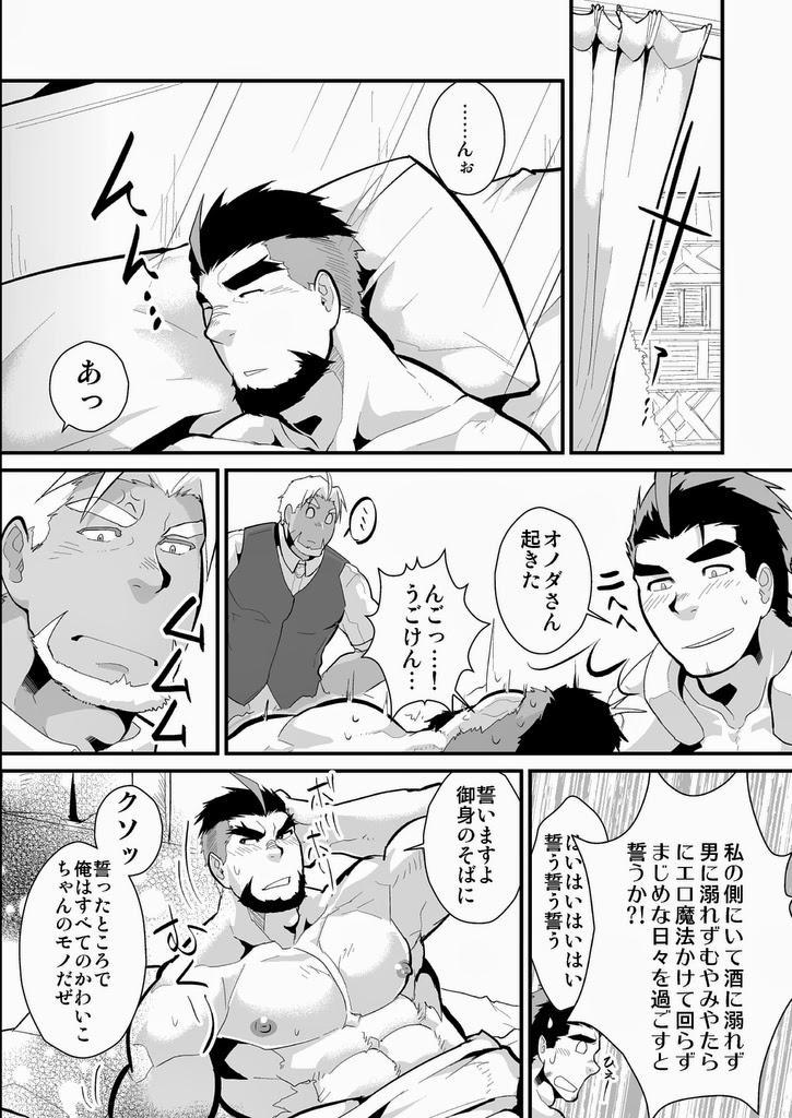 Oji-sama Raise Dead 32