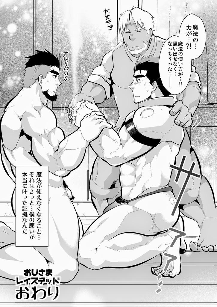 Oji-sama Raise Dead 34