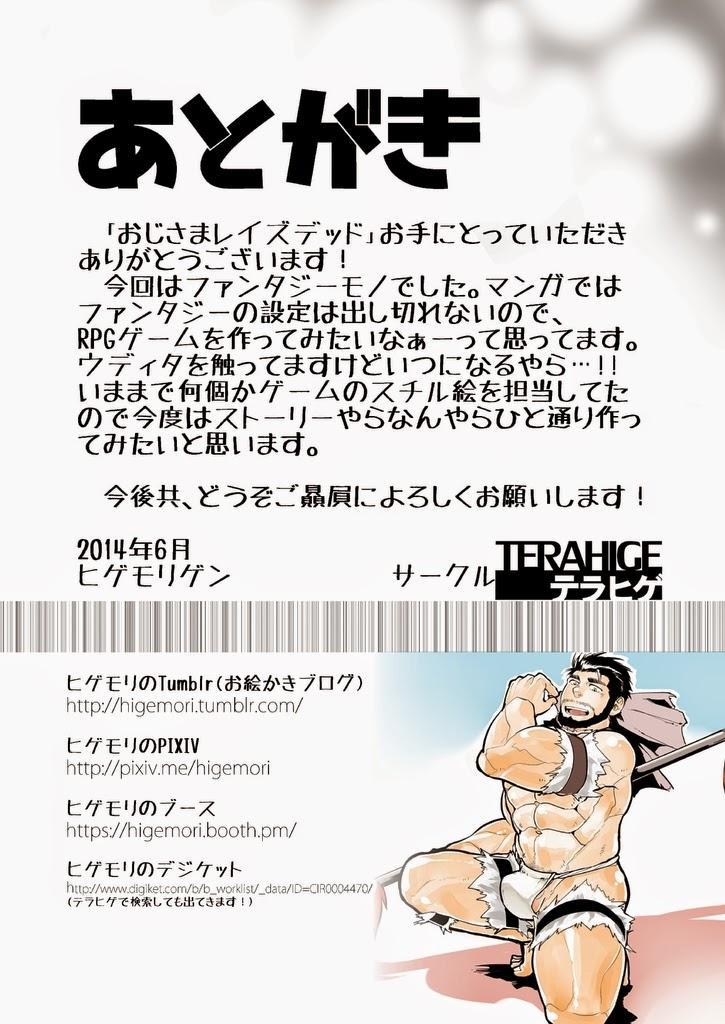 Oji-sama Raise Dead 35