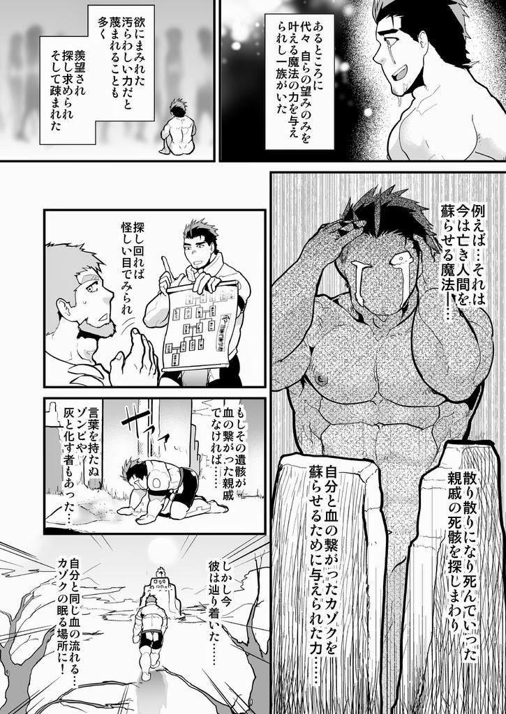 Oji-sama Raise Dead 3