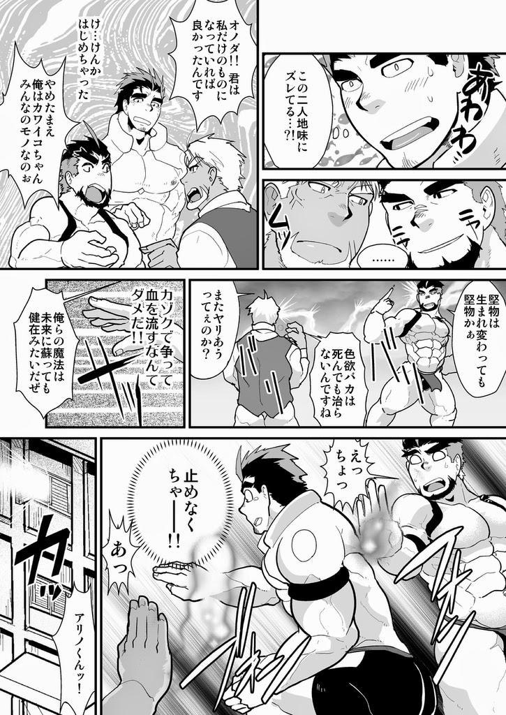 Oji-sama Raise Dead 7