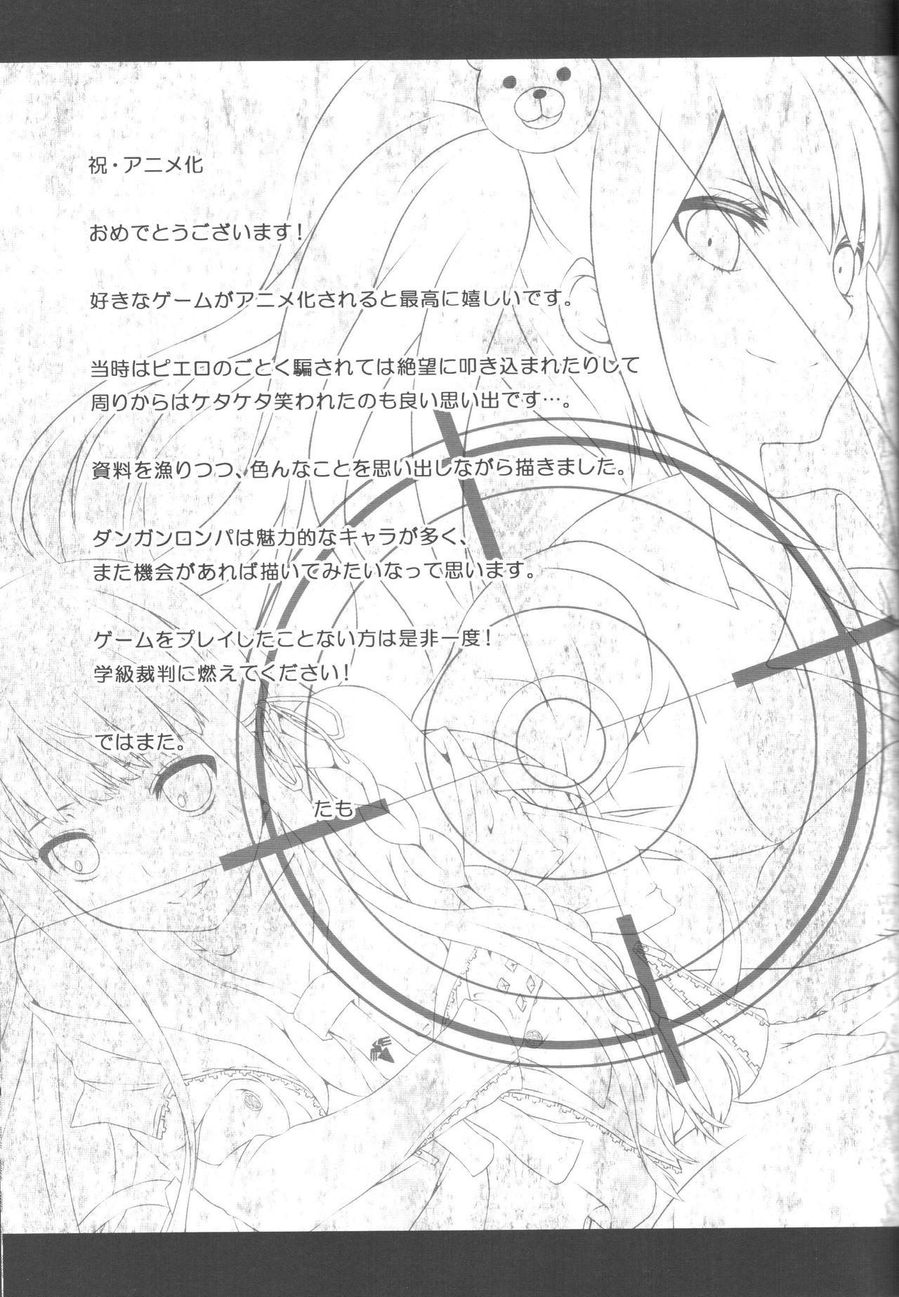 Monokuma File 21
