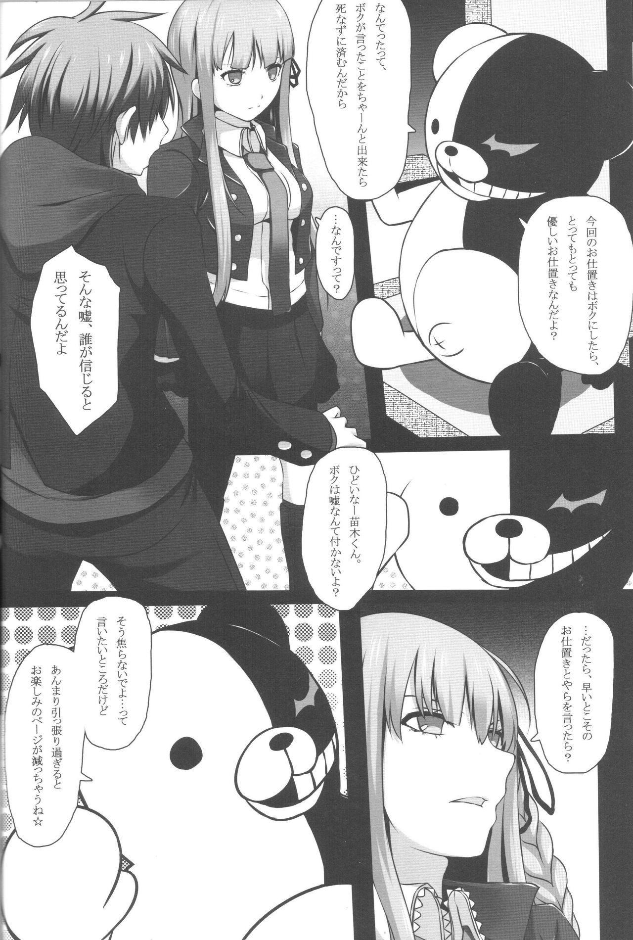 Monokuma File 6