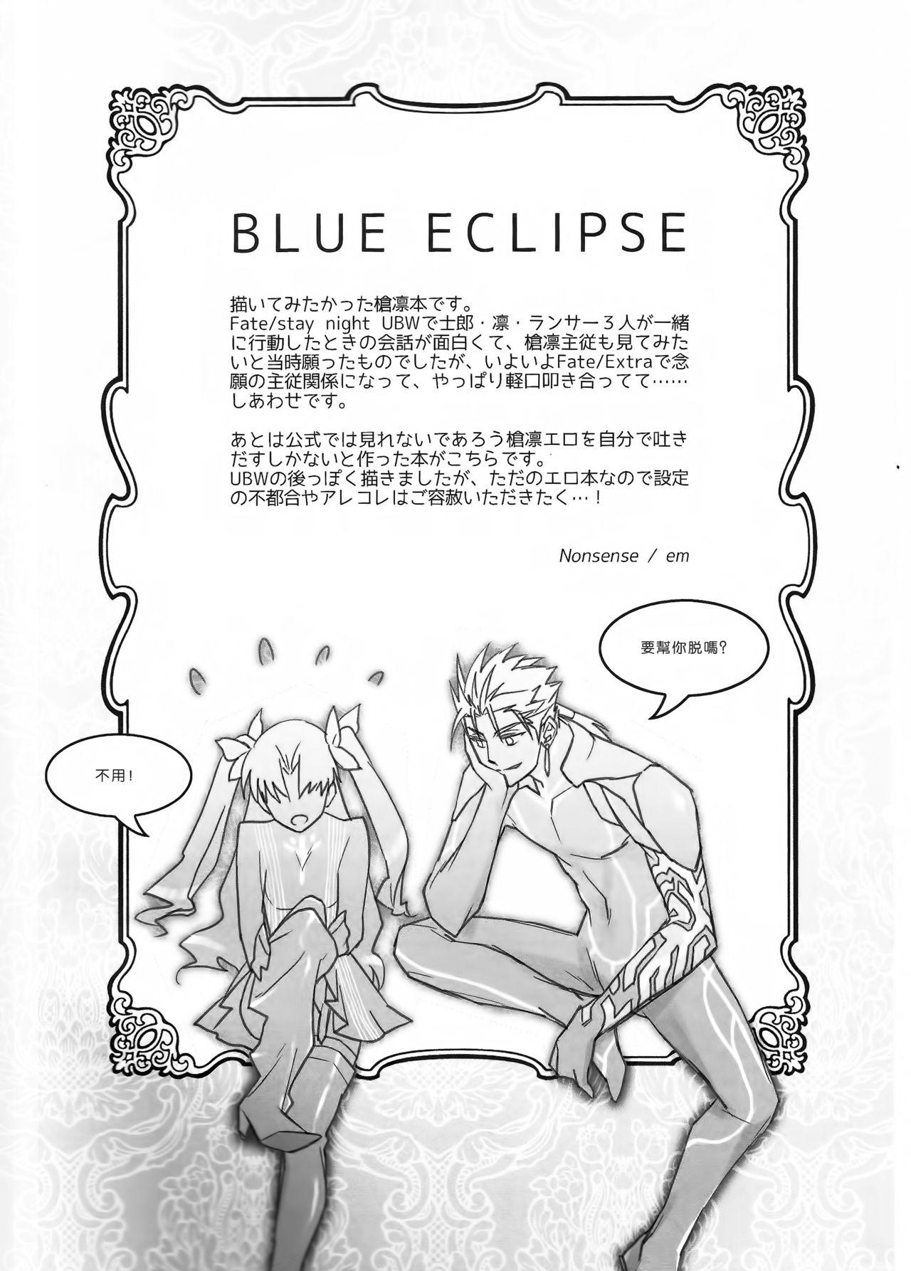 BLUE ECLIPSE 1