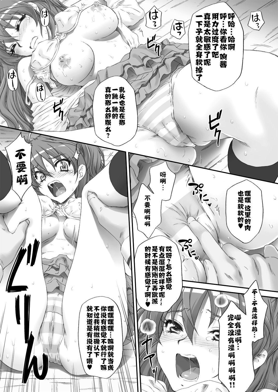 Hibiki de asobou ♪ 10