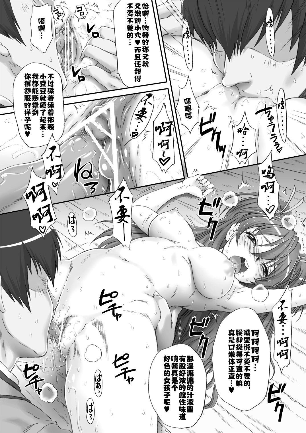 Hibiki de asobou ♪ 13