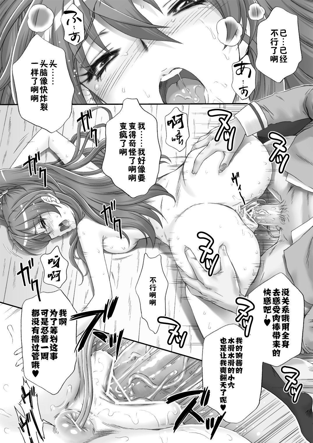 Hibiki de asobou ♪ 27