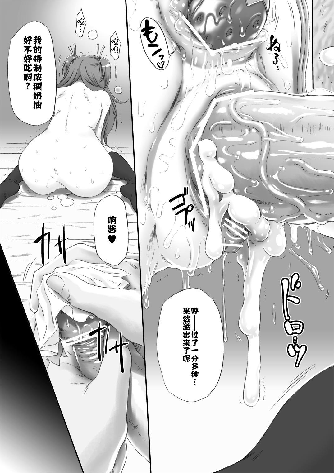 Hibiki de asobou ♪ 30
